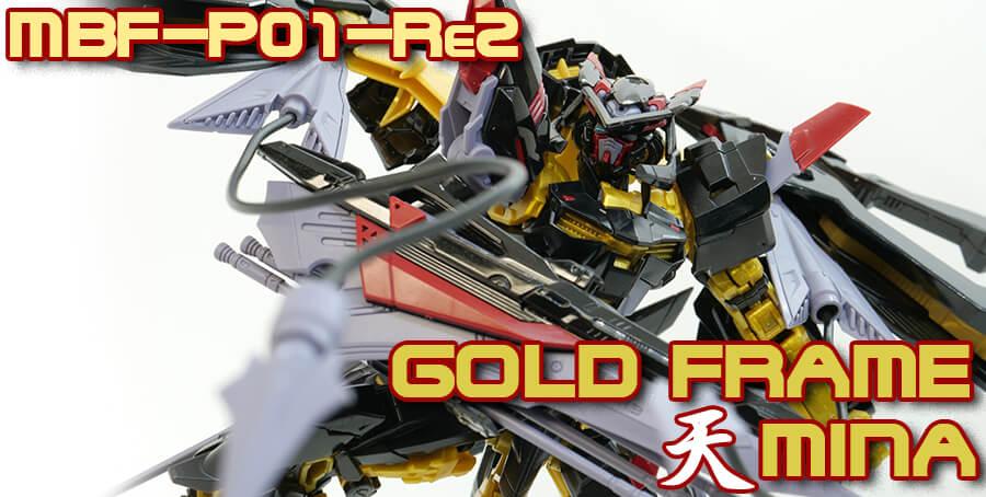 RGガンダムアストレイ ゴールドフレーム天ミナのガンプラレビュー画像です