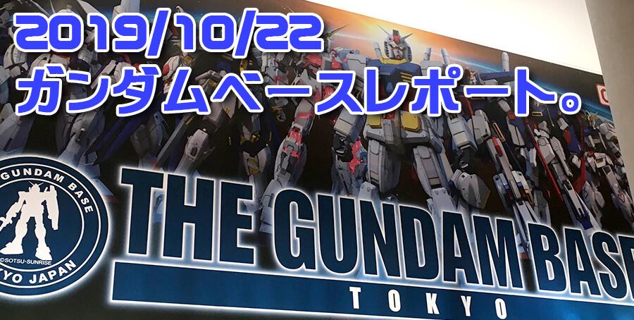 2019年10月22日のガンダムベース東京のレポート画像です