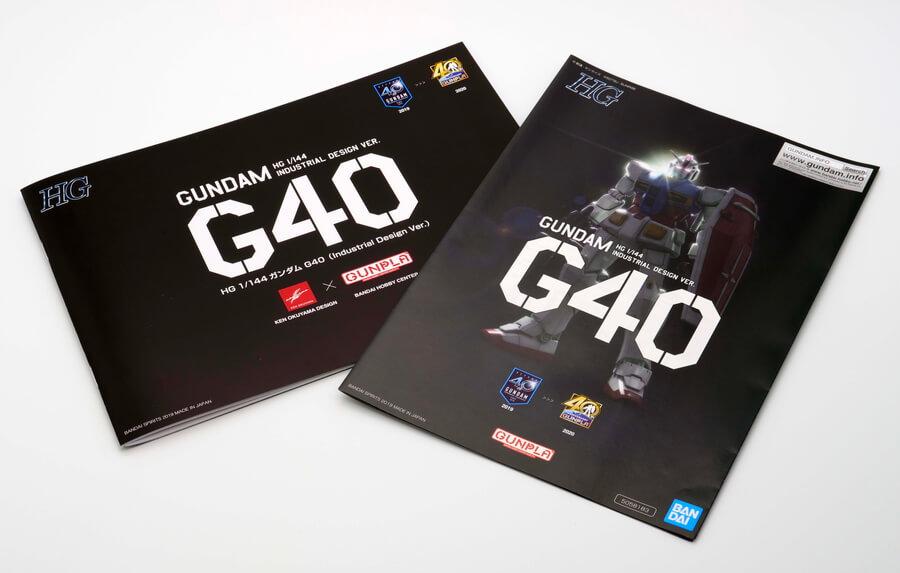 HGガンダムG40 (Industrial Design Ver.)のガンプラレビュー画像です