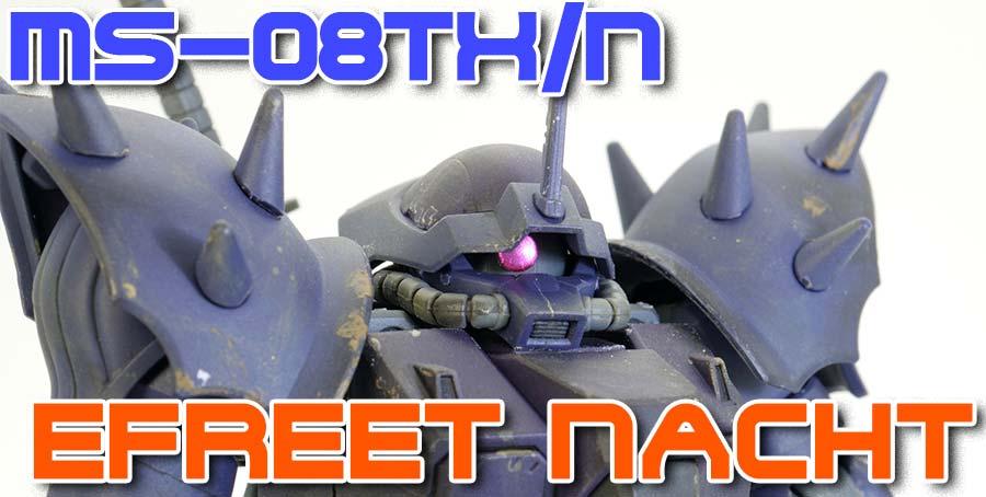HGイフリート・ナハトのガンプラレビュー画像です