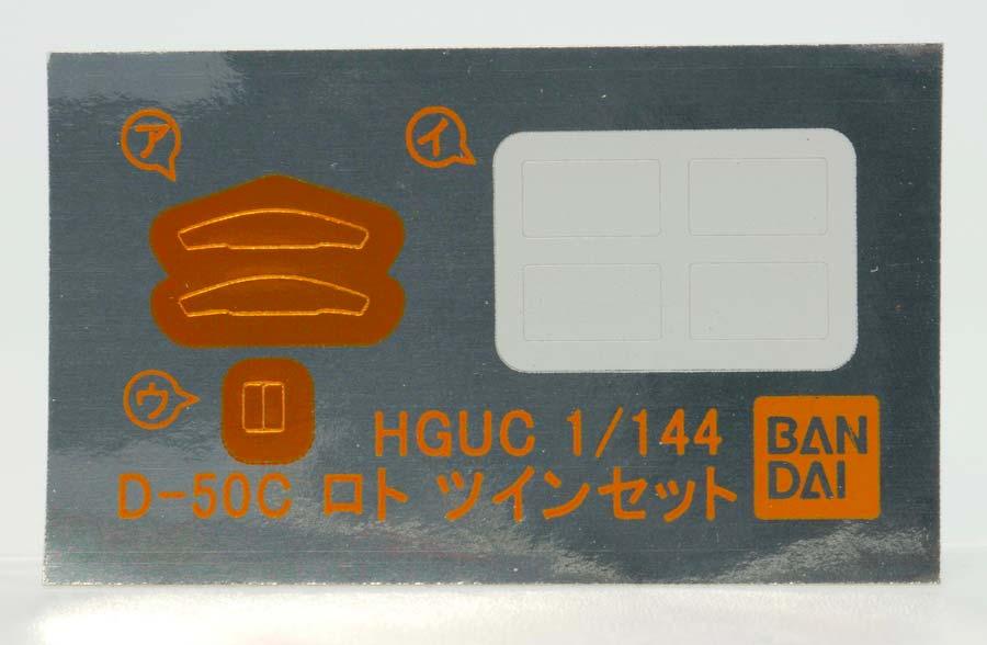 HGロト ツインセットのガンプラレビュー画像です