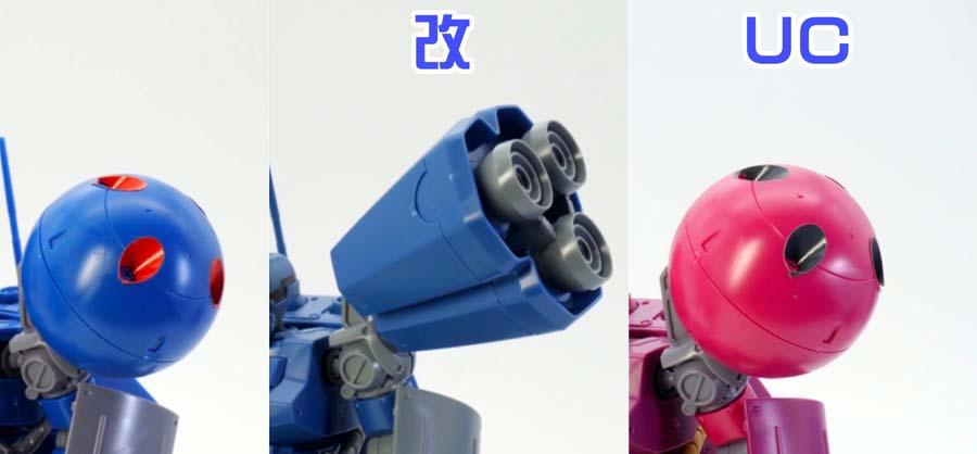 HGドラッツェと改とユニコーンVer.の違い・比較のガンプラバリエーション画像です