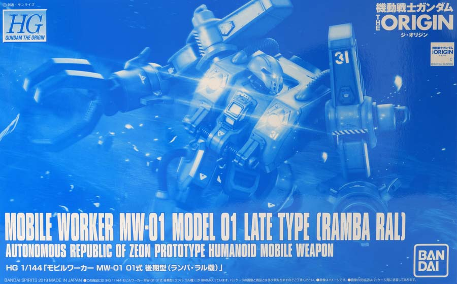HGモビルワーカーMW-01 01式 後期型(ランバ・ラル機)のガンプラレビュー画像です