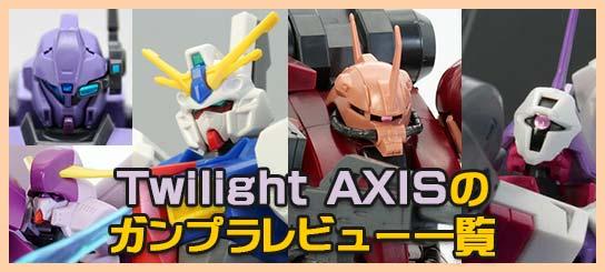 機動戦士ガンダム Twilight AXISのカテゴリー画像です