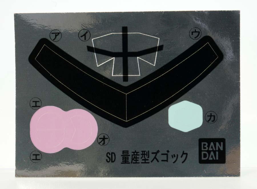 BB戦士 量産型ズゴックのガンプラレビュー画像です