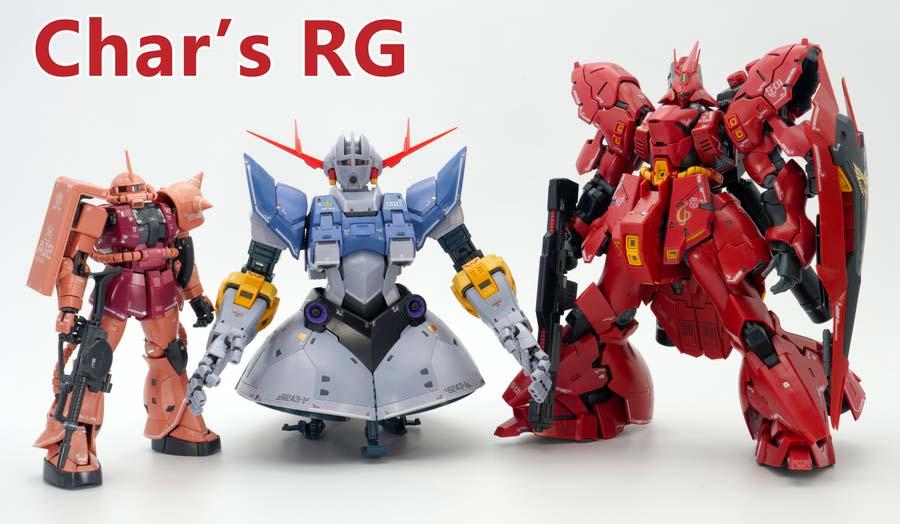 シャアのガンプラのRGシリーズの画像です