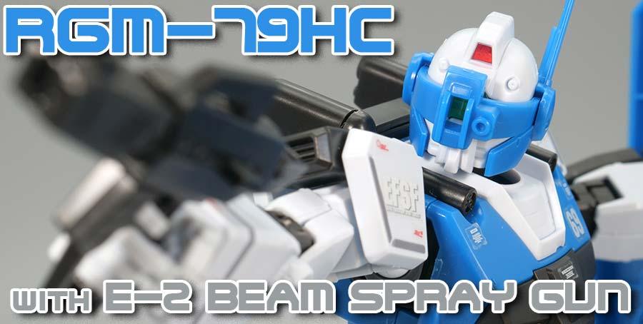 HGジム・ガードカスタム(E-2ビーム・スプレーガン装備)のガンプラレビュー画像です