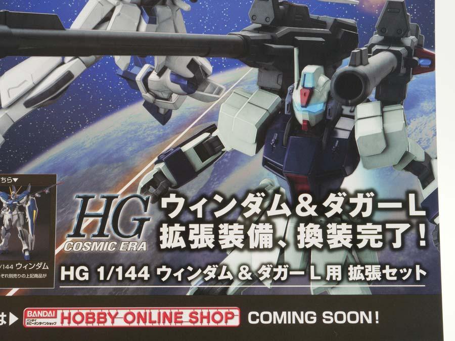 HGCEダガーLのガンプラレビュー画像です