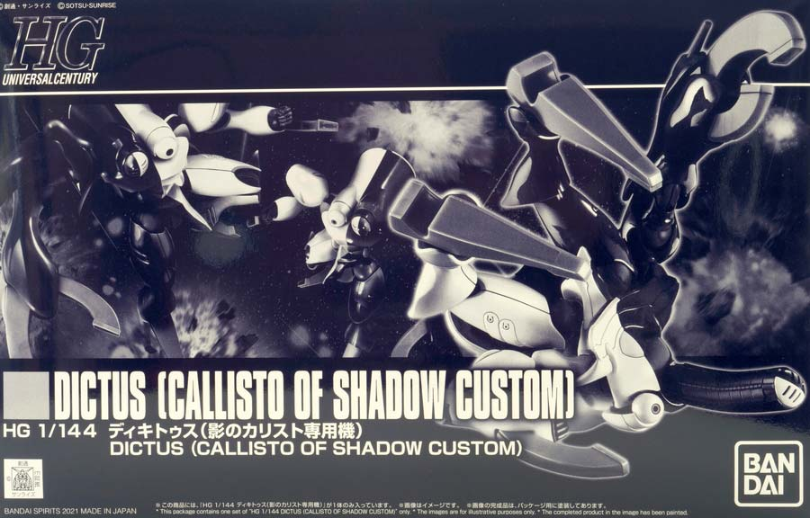 HGディキトゥス(影のカリスト専用機)のガンプラレビュー画像です