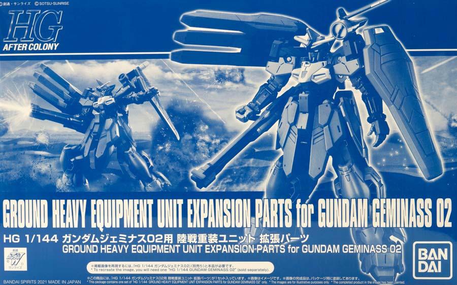 HGガンダムジェミナス02用 陸戦重装ユニット 拡張パーツのガンプラレビュー画像です