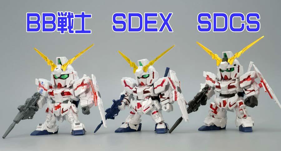 BB戦士とSDEXとSDCSユニコーンガンダムの比較ガンプラ画像です