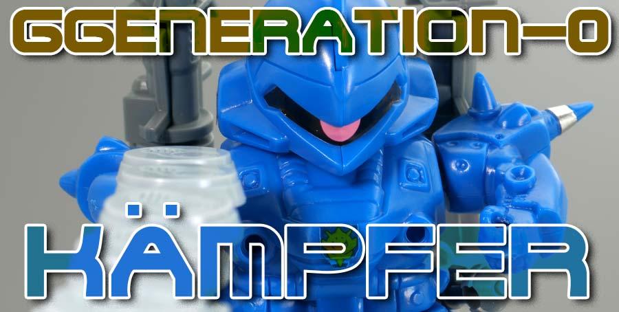 Gジェネレーション-0 ケンプファーのガンプラレビュー画像です