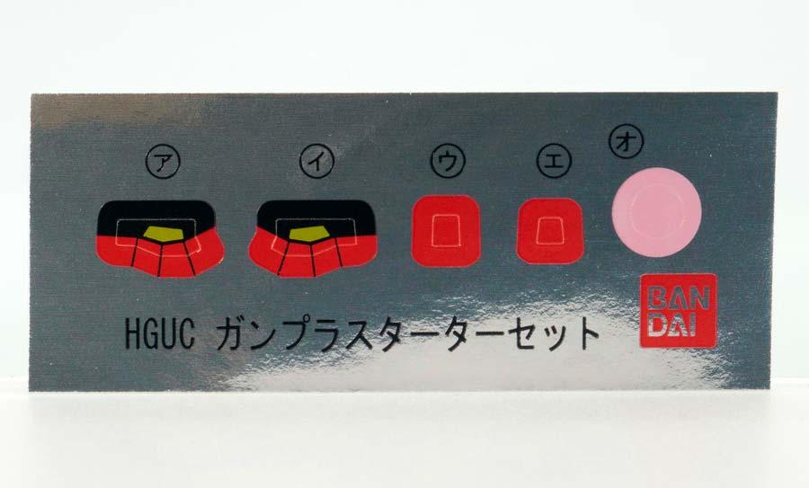 HGガンプラスターターセット vol.1のガンプラレビュー画像です