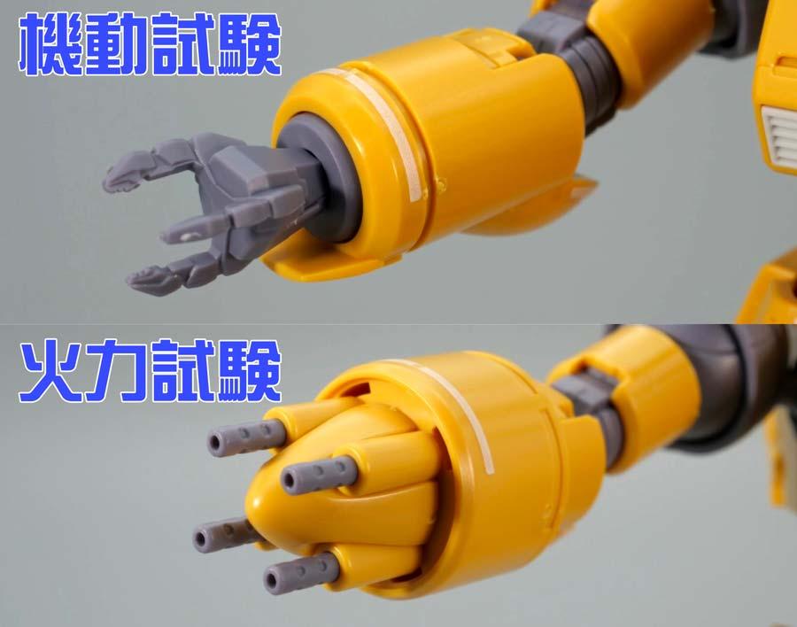 HGガンキャノン機動試験型と火力試験型の違い・比較ガンプラレビュー画像です