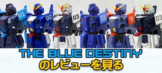 機動戦士ガンダム外伝 THE BLUE-DESTINYのカテゴリーページの画像です